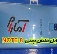 note8-clone-firmware