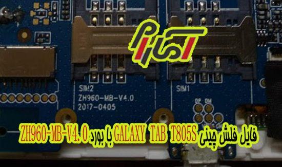 فایل فلش چینی GALAXY TAB T805S با بورد ZH960-MB-V4 0