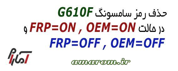 حذف رمز سامسونگ G610F