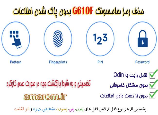 حذف رمز G610F
