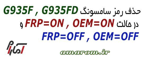 خذف رمز G935F در FRP ON