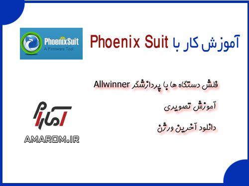 آموزش تصویری جامع نرم افزار Phoenix Suit به همراه آخرین ورژن