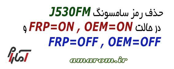 حذف قفل J530FM