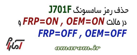 حذف رمز J701F