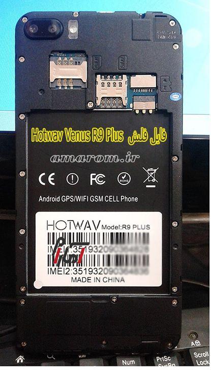 رام Hotwav Venus R9 Plus