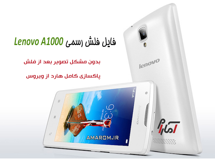 فایل فلش لنوو A1000 مشکل صفحه سفید Lenovo A1000