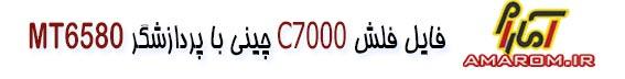 فایل فلش C7000 چینی