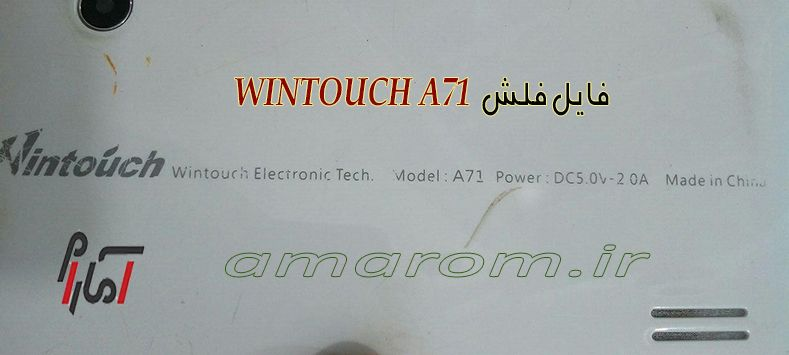 رام WINTOUCH A71