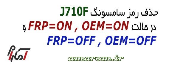 حذف رمز J710F در حالت FRP ON
