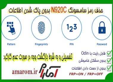 حذف رمز N920C در حالت های FRP=ON/OFF   آمارام   فایل فلش