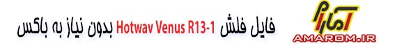 HOTWAV VENUS R13-1