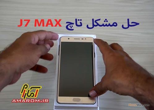 فایل مشکل تاچ J7 MAX