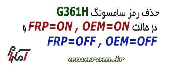 حذف رمز سامسونگ G361H