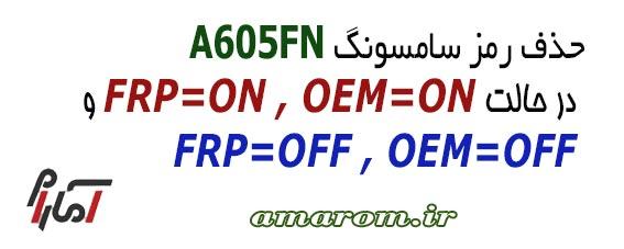 حذف رمز A605FN