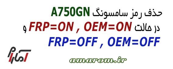 حذف رمز A750GN