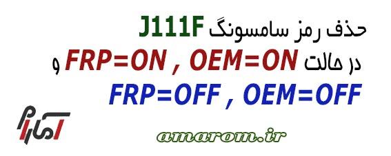 حذف رمز J111F