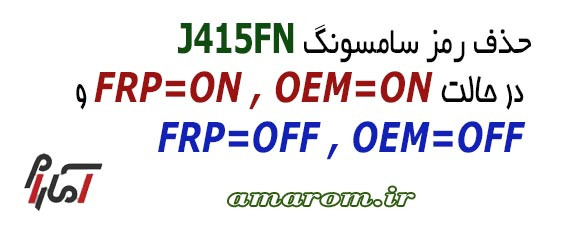 حذف رمز J415FN